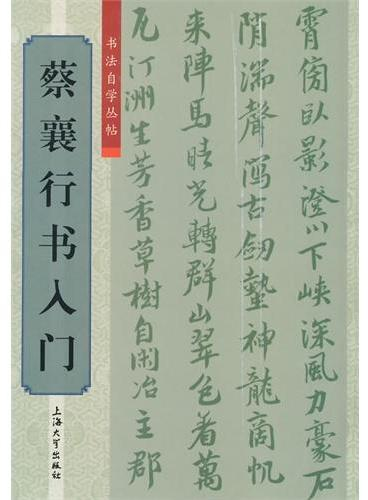 书法自学从贴:蔡襄行书入门