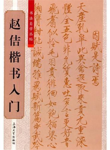 书法自学从贴:赵佶楷书入门