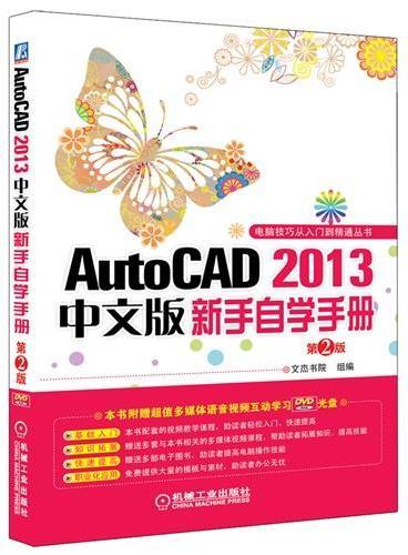 AutoCAD 2013中文版新手自学手册(第2版)