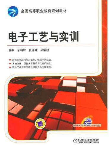电子工艺与实训(全国高等职业教育规划教材)