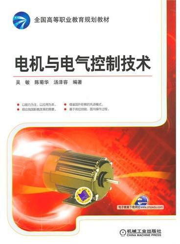 电机与电气控制技术(全国高等职业教育规划教材)