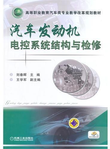 汽车发动机电控系统结构与检修(高等职业教育汽车类专业教学改革规划教材)