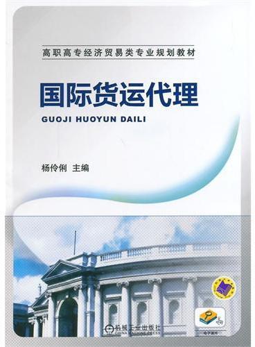 国际货运代理(高职高专经济贸易类专业规划教材)