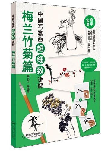 中国写意画超细致讲解 梅兰竹菊篇