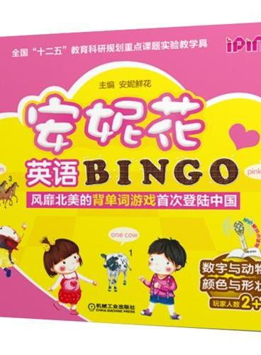 安妮花英语BINGO 数字与动物 颜色与形状