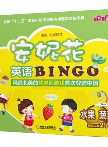 安妮花英语BINGO 水果 蔬菜