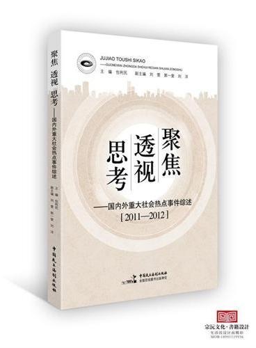 聚焦 透视 思考——国内外重大社会热点事件综述(2011-2012)