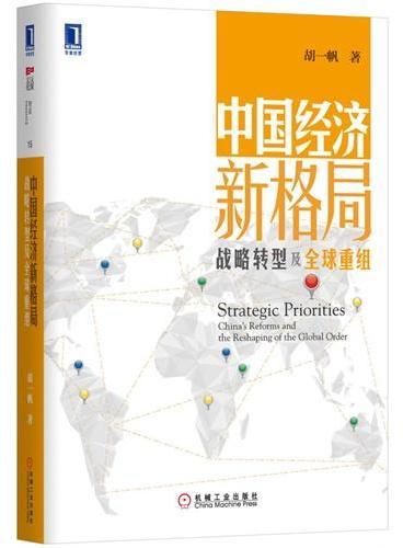 中国经济新格局:战略转型及全球重组(海通国际首席经济学家前瞻中国未来18项调整战略投资新重点)