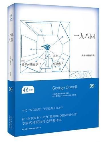《一九八四》:悦经典精装珍藏,苏福忠译本,村上春树以《IQ84》向本书致敬!