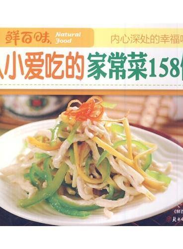 从小爱吃的家常菜158例