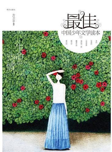 最佳中国少年文学读本——生命的诗情