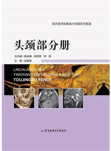 头颈部分册 临床医师影像读片指南系列图谱