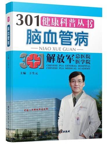 脑血管病 301健康科普丛书