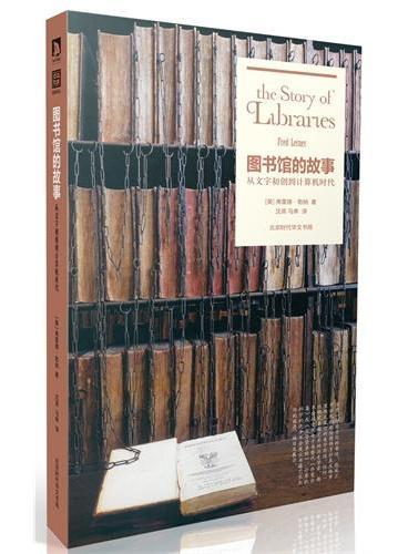 因知译丛:图书馆的故事