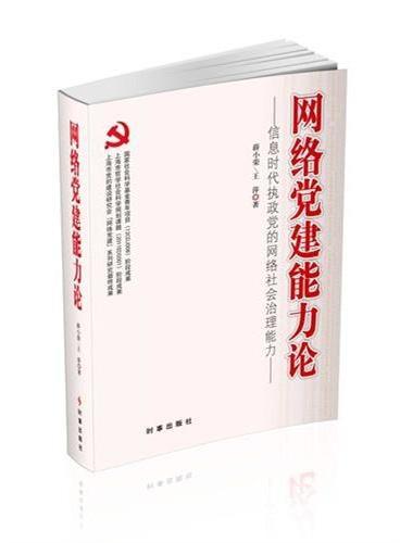 网络党建能力论:信息时代执政党的网络社会治理能力