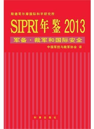 SIPRI年鉴2013:军备.裁军和国际安全(此书先后被翻译成各国文字,是最权威的有关国际安全、军备及裁军方面形势发展的最独到、全面的年度慨括。)