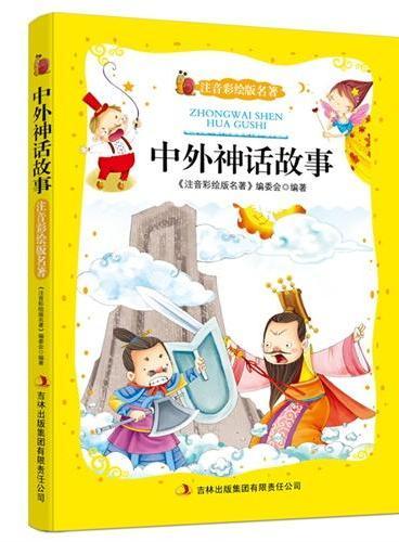 中外神话故事(注音彩绘版名著)