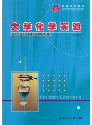 大学化学实验