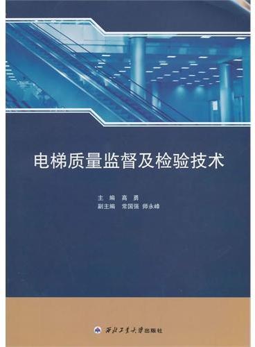 电梯质量监督及检验技术
