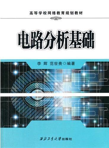 电路分析基础(高教)
