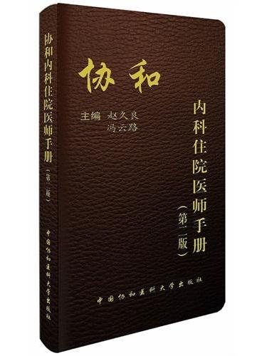 协和内科住院医师手册(第二版)