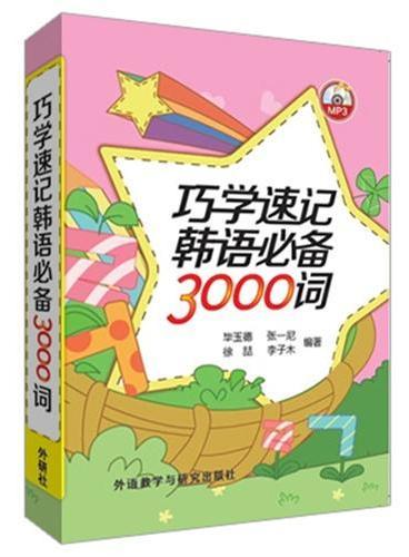 巧学速记韩语必备3000词(配MP3光盘)
