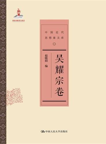 吴耀宗卷(中国近代思想家文库)