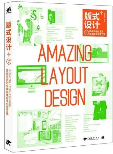 版式设计2+:给你灵感的全球最佳版式创意方案(中文版)