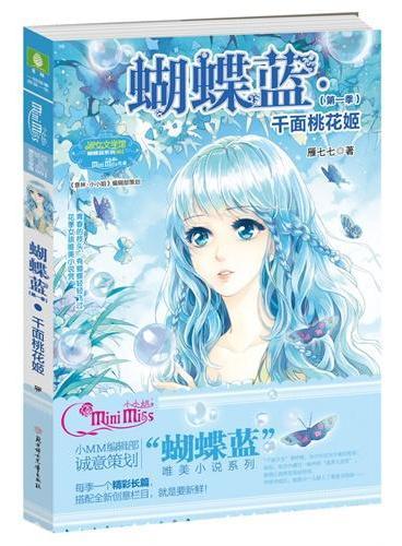 小小姐蝴蝶蓝系列1--千面桃花姬