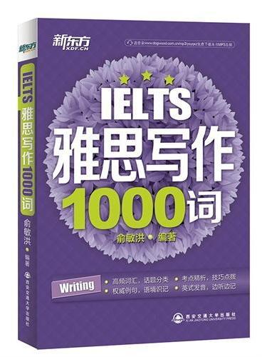 雅思写作1000词(高频词汇+权威例句+考点精析=听说读写各个击破)--新东方大愚英语学习丛书