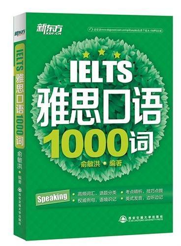 雅思口语1000词(高频词汇+权威例句+考点精析=听说读写各个击破)--新东方大愚英语学习丛书