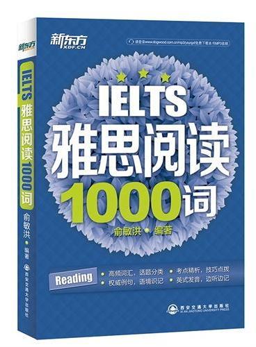 雅思阅读1000词(高频词汇+权威例句+考点精析=听说读写各个击破)--新东方大愚英语学习丛书