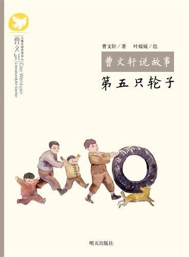 曹文轩说故事——第五只轮子