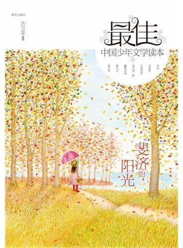 最佳中国少年文学读本——斐济的阳光
