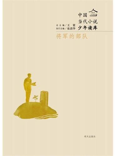 明天文学馆-将军的部队(中国当代文学精华,儿童文学之外的阅读体验)