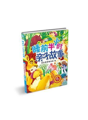 睡前半小时亲子故事(冬)