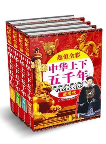 超值全彩中华上下五千年(简装)
