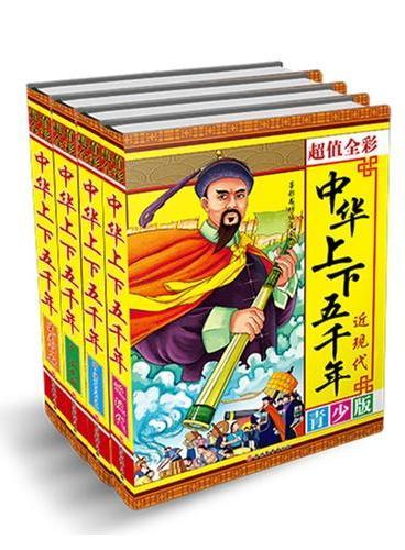 超值全彩中华上下五千年(精装)