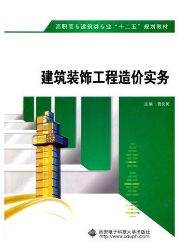建筑装饰工程造价实务(高职)