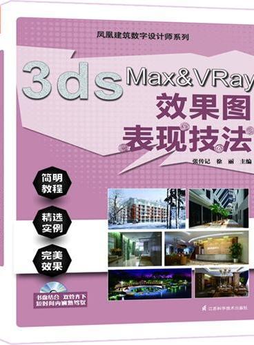 凤凰建筑数字设计师系列----3ds Max&VRay效果图表现技法(您身边最得力的制图专家,为您轻松解决制图难题;实践性工具书,手把手地教您实际操作,一学即会)