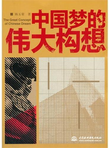 中国梦的伟大构想