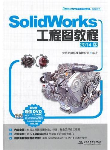 SolidWorks工程图教程(2014版)(SolidWorks软件应用认证指导用书)
