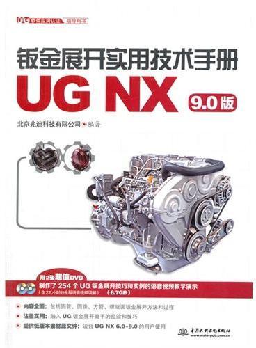 钣金展开实用技术手册(UG NX 9.0版)(UG软件应用认证指导用书)