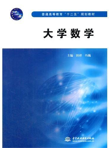 """大学数学(普通高等教育""""十二五""""规划教材)"""