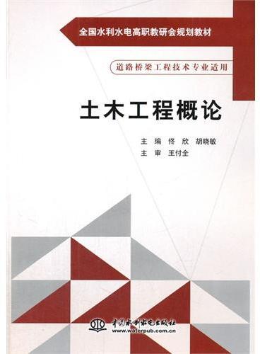 土木工程概论(全国水利水电高职教研会规划教材)