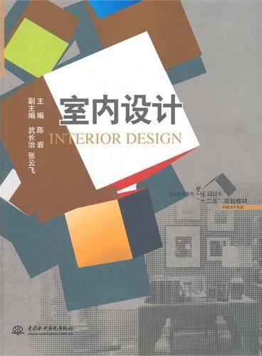 """室内设计(普通高等教育艺术设计类""""十二五""""规划教材·环境设计专业)"""
