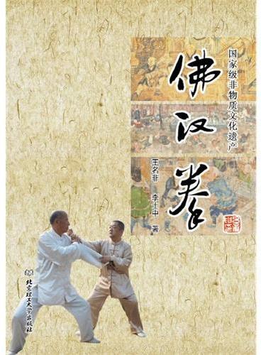 佛汉拳--国家级非物质文化遗产
