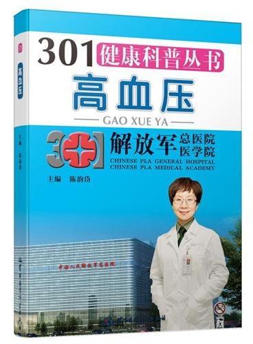 高血压·301健康科普丛书