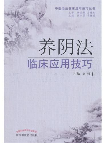 养阴法临床应用技巧--中医治法临床应用技巧丛书