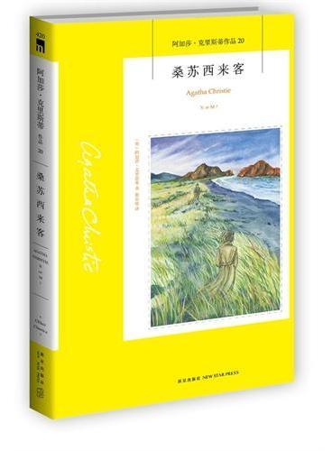 桑苏西来客(阿加莎·克里斯蒂作品 20)(震动军情五处的间谍小说)